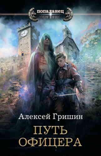 Алексей Гришин. Путь офицера