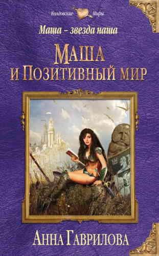 Анна Гаврилова. Маша и Позитивный мир