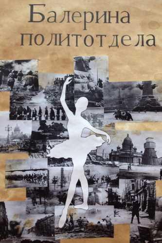 Юрий Яковлев. Балерина из политотдела