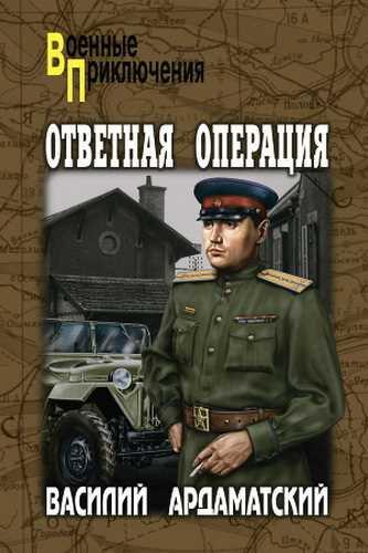 Василий Ардаматский. Ответная операция