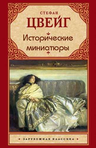 Стефан Цвейг. Исторические миниатюры