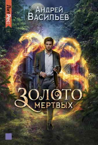 Андрей Васильев. Хранитель кладов 2. Золото мертвых