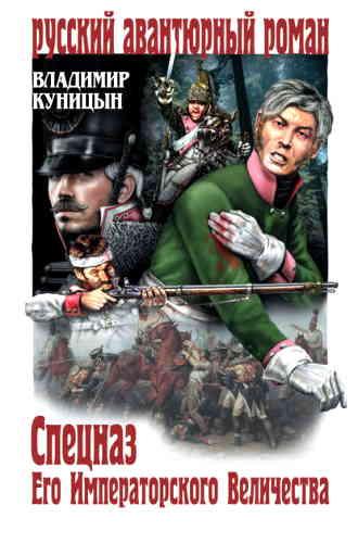 Владимир Куницын. Спецназ Его Императорского Величества