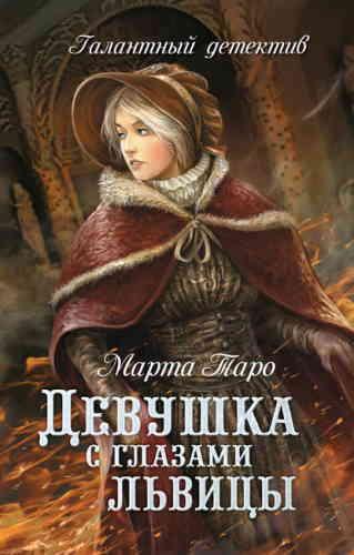 Марта Таро. Девушка с глазами львицы