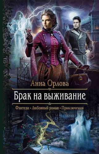Анна Орлова. Брак на выживание