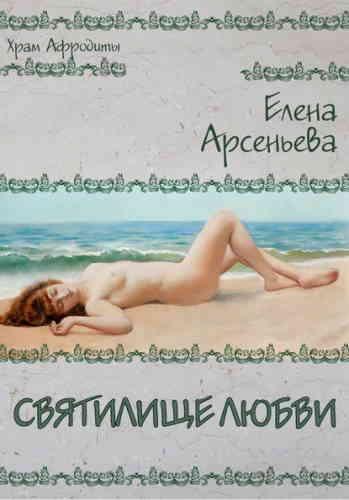 Елена Арсеньева. Святилище любви