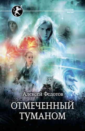Алексей Федотов. Отмеченный Туманом 1