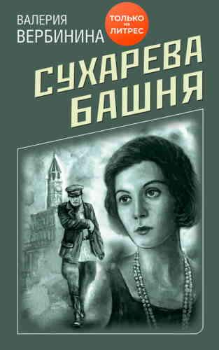 Валерия Вербинина. Сухарева башня