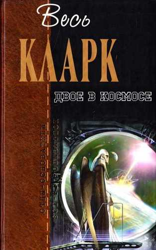 Артур Кларк. Двое в космосе