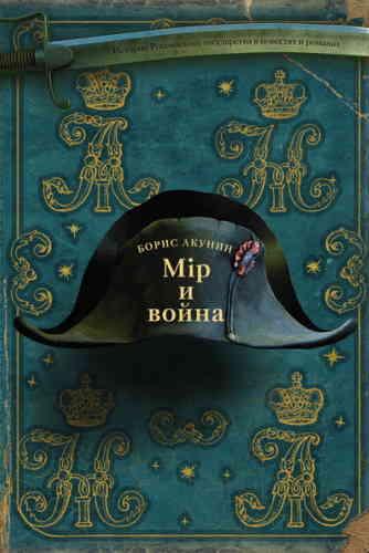 Борис Акунин. Мир и война