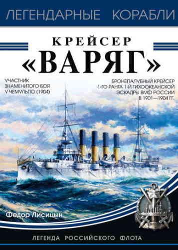 Фёдор Лисицын. Крейсер «Варяг»