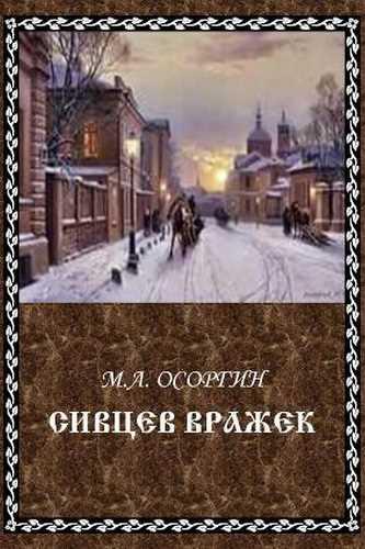 Михаил Осоргин. Сивцев Вражек