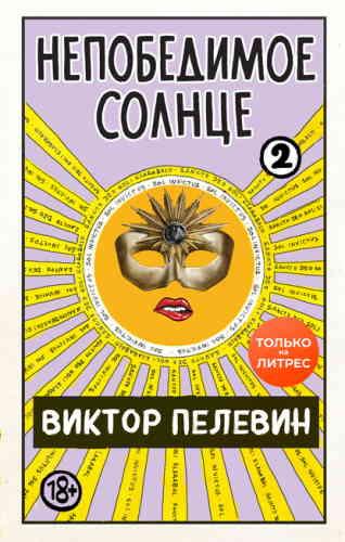 Виктор Пелевин. Непобедимое солнце. Книга 2