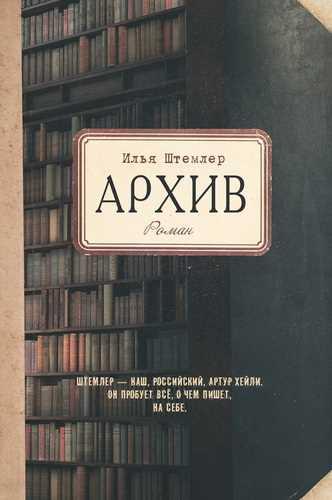 Илья Штемлер. Архив