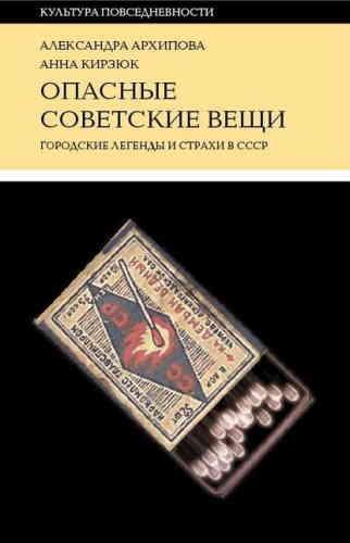 Александра Архипова. Опасные советские вещи