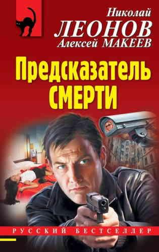 Николай Леонов, Алексей Макеев. Предсказатель смерти
