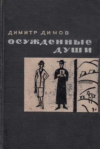 Димитр Димов. Осужденные души