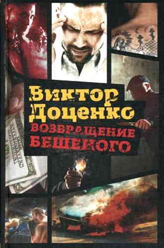 Виктор Доценко. Бешеный 3. Возвращение Бешеного