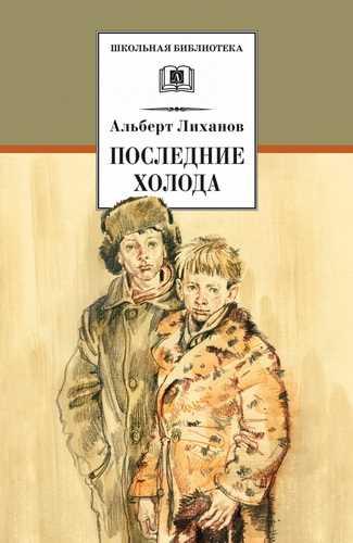 Альберт Лиханов. Последние холода
