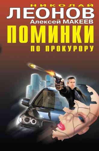 Николай Леонов, Алексей Макеев. Поминки по прокурору