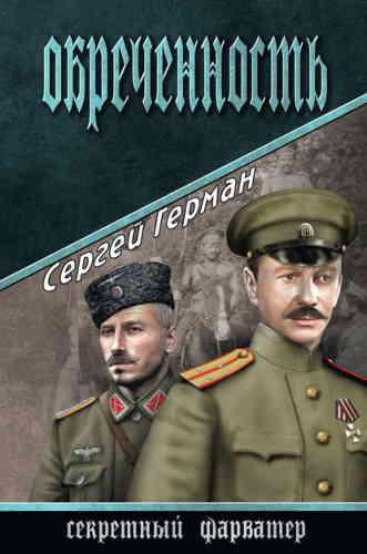 Сергей Герман. Обреченность