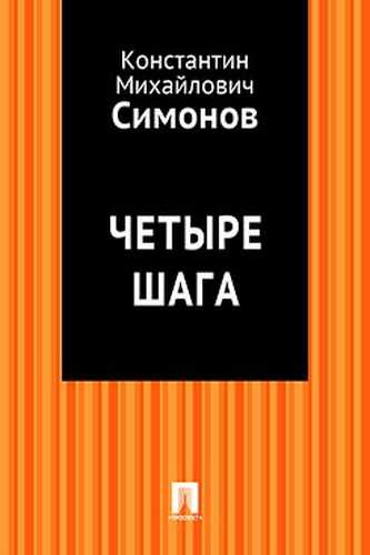 Константин Симонов. Четыре шага