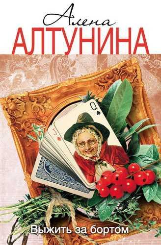 Алена Алтунина. Выжить за бортом