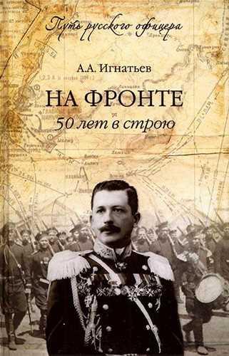 Алексей Игнатьев. 50 лет в строю