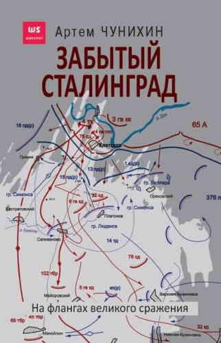 Артем Чунихин. Забытый Сталинград. На флангах великого сражения