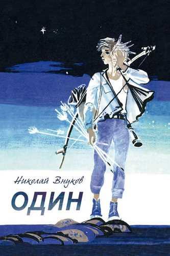 Николай Внуков. Один