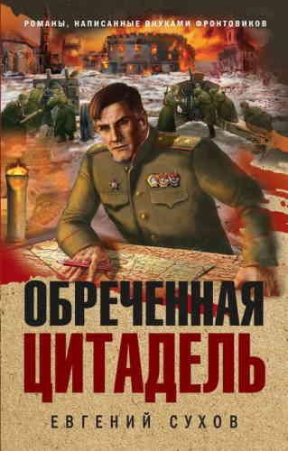 Евгений Сухов. Обреченная цитадель