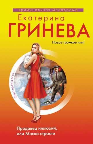 Екатерина Гринева. Продавец иллюзий, или маска страсти
