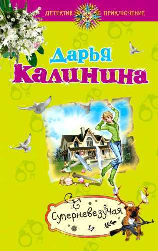 Дарья Калинина. Суперневезучая