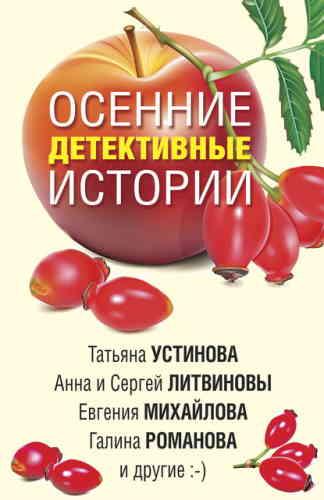 """Сборник """"Осенние детективные истории"""""""