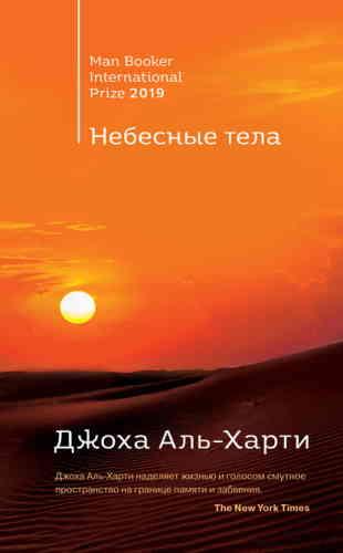 Джоха Аль-харти. Небесные тела