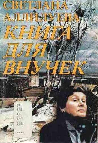 Светлана Аллилуева. Книга для внучек