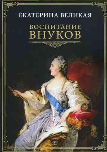 Екатерина II Великая. Воспитание внуков