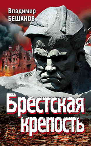 Владимир Бешанов. Брестская крепость