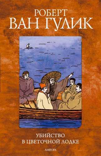 Роберт Ван Гулик. Убийство в цветочной лодке