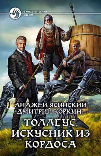 Анджей Ясинский, Дмитрий Коркин. Толлеус, искусник из Кордоса