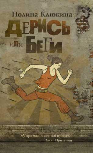 Полина Клюкина. Дерись или беги