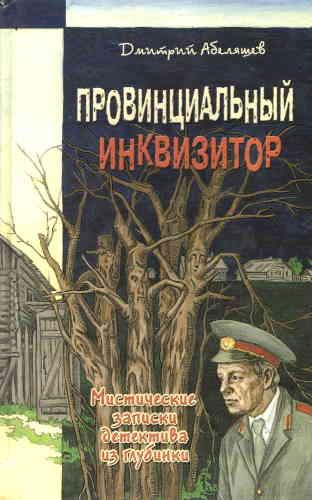 Дмитрий Абеляшев. Провинциальный инквизитор