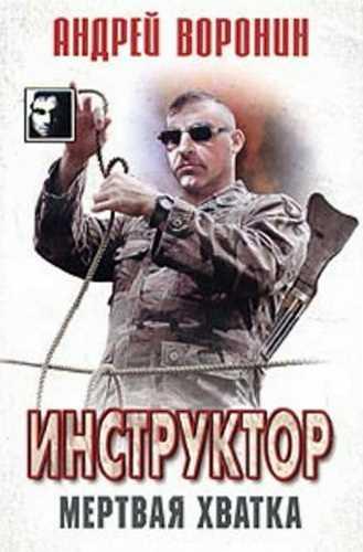 Андрей Воронин. Инструктор. Мертвая хватка