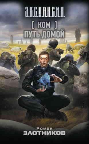 Роман Злотников. Ком 3. Путь домой