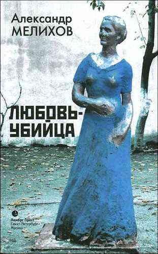 Александр Мелихов. Любовь-убийца