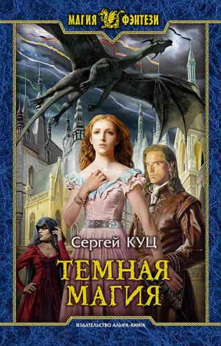 Сергей Куц. Тёмная магия