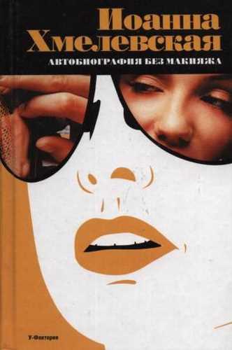 Иоанна Хмелевская. Автобиография без макияжа