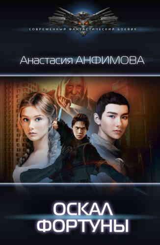 Анастасия Анфимова. Оскал фортуны