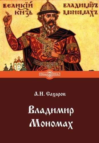 Андрей Сахаров. Владимир Мономах