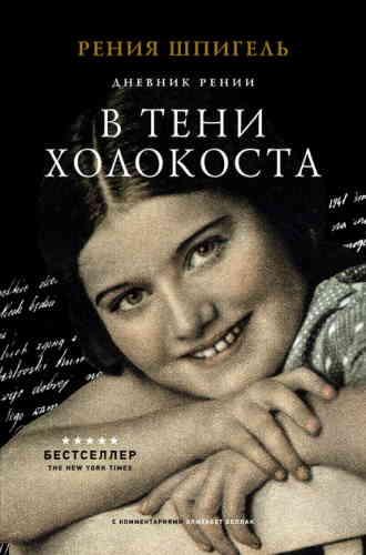 Рения Шпигель. В тени Холокоста. Дневник Рении